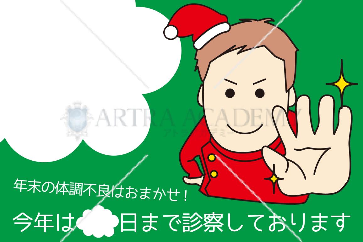 クリスマスカードサンタ緑色カード素材ダウンロード