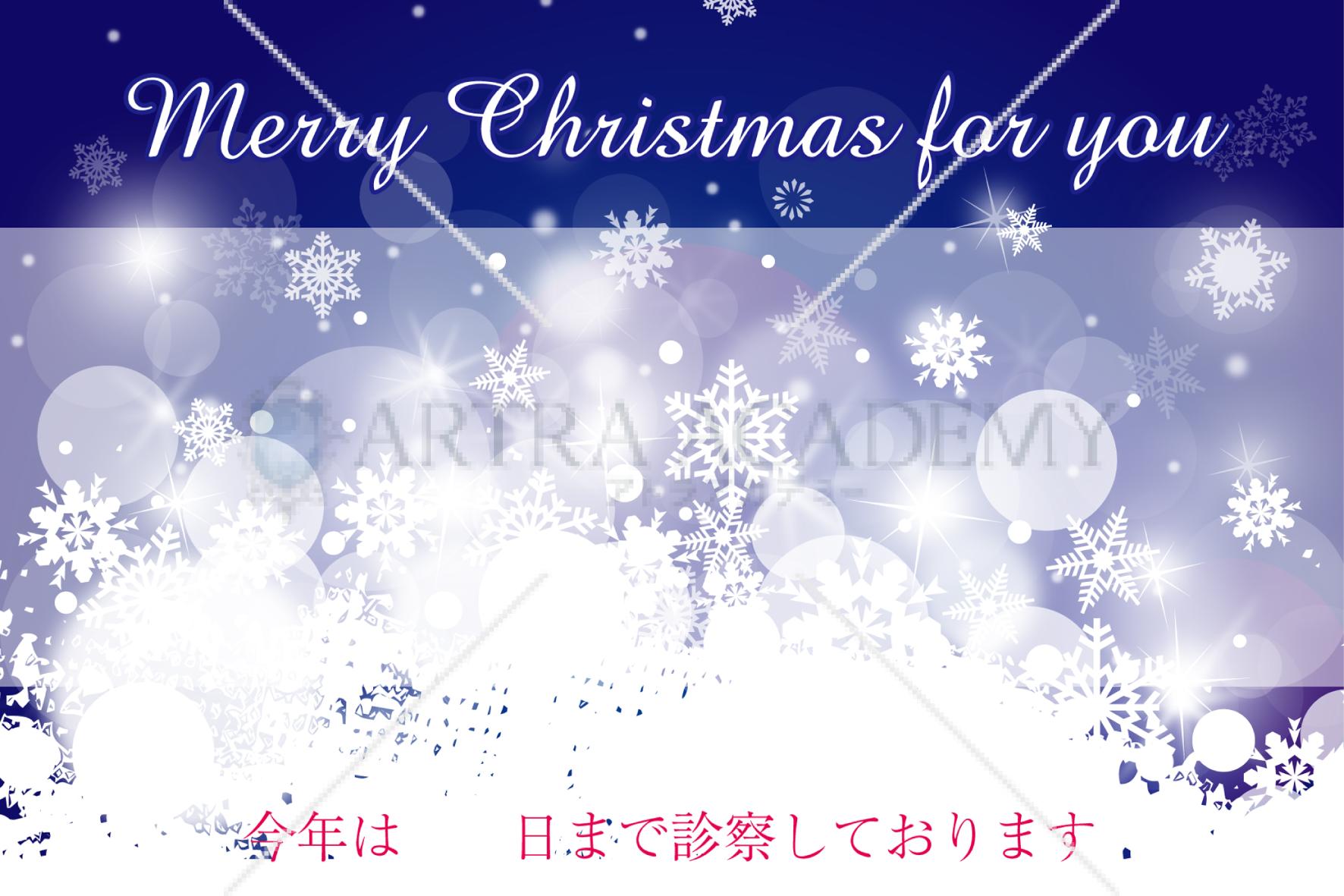 クリスマスカード雪結晶カード素材ダウンロード